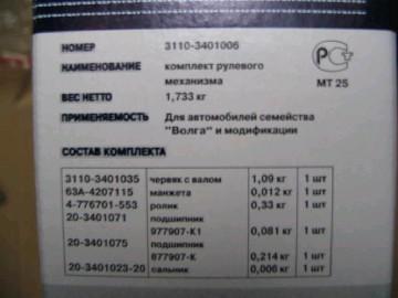 Синхронизатор делителя в сборе (пр-во Россия)