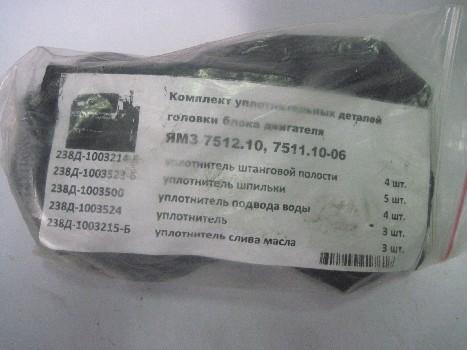 Прокладка головки блока компл. уплотнителей (пр-во Россия)