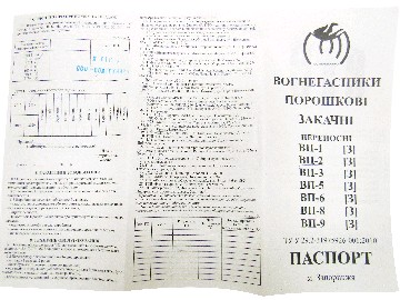 Огнетушитель порошковый ОП-2 (2кг)