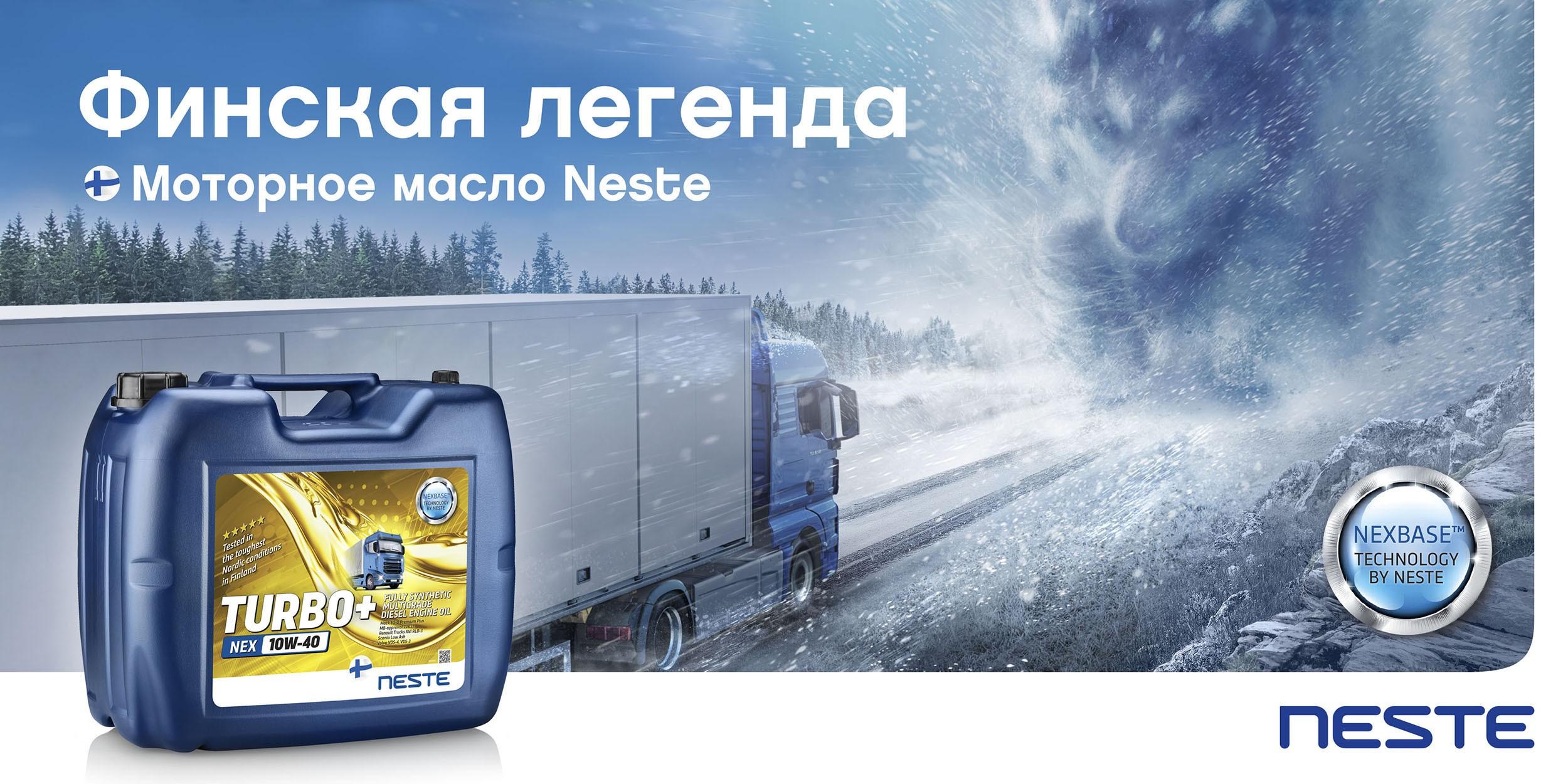 Моторне масло Neste